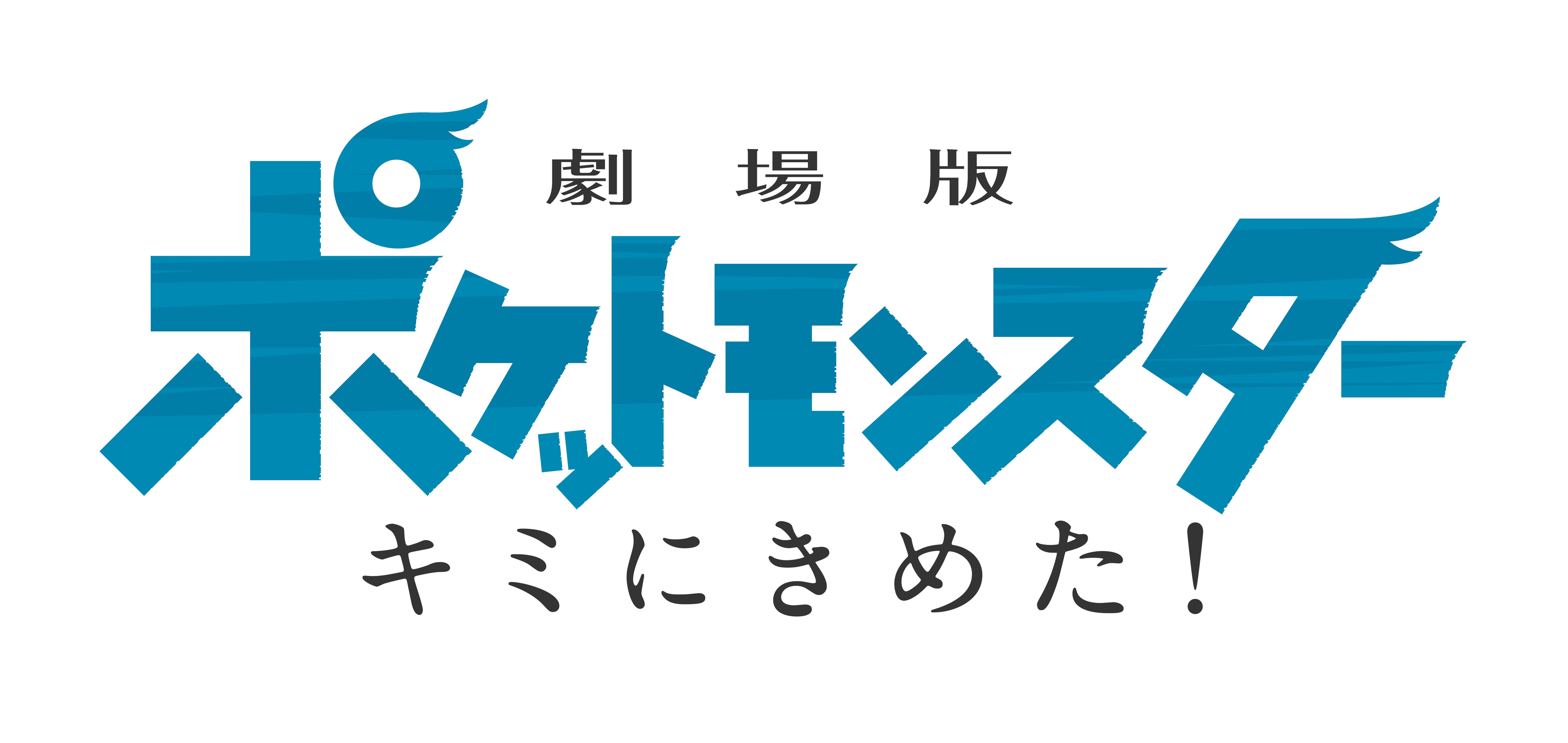 劇場版ポケットモンスター キミにきめた! | udcast