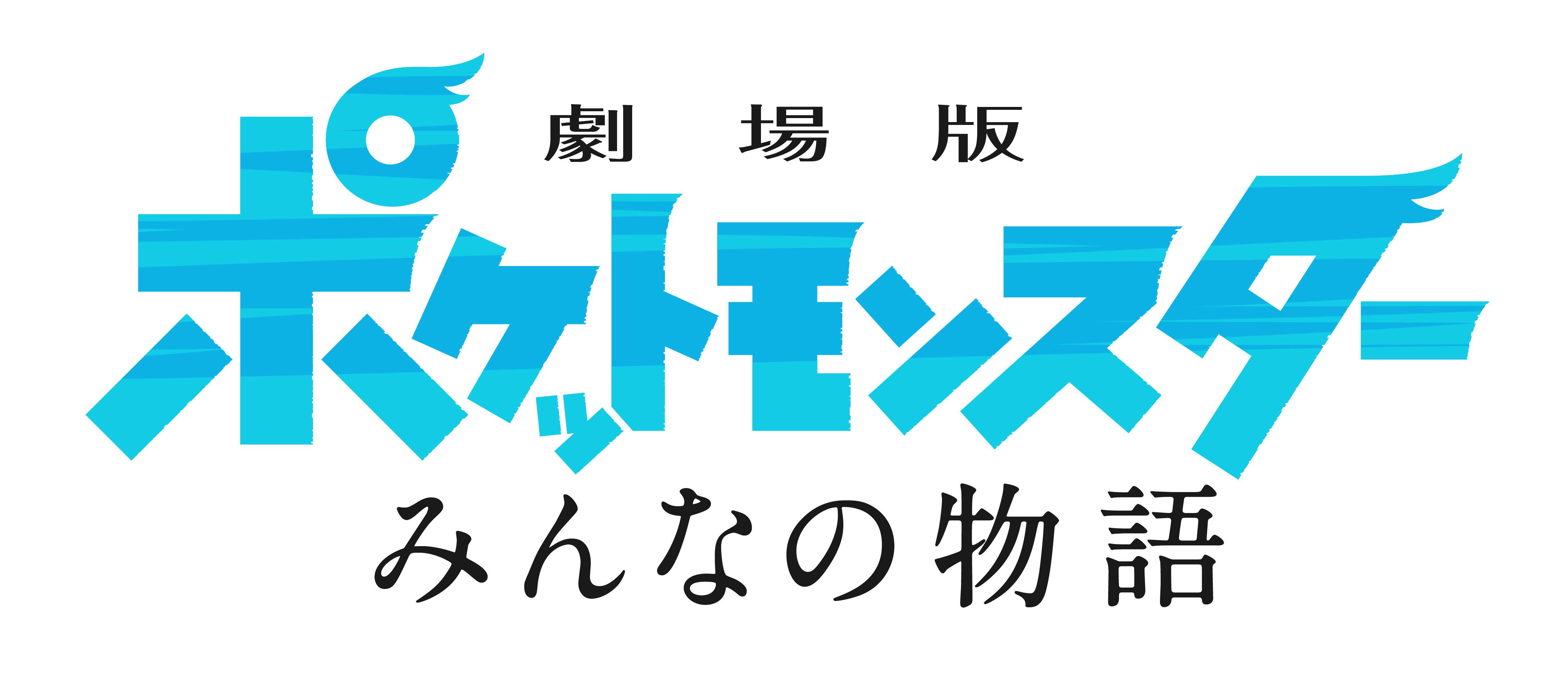 劇場版ポケットモンスター みんなの物語 | udcast