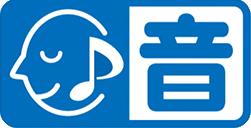 音声ガイド対応マーク