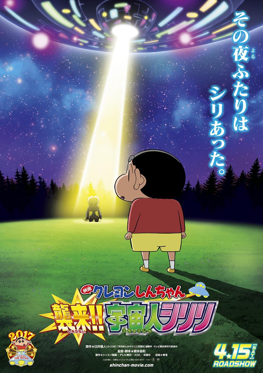 Web用 映画 クレヨンしんちゃん 襲来 宇宙人シリリ ティザーポスター