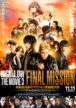HiGH&LOW THE MOVIE 3 / FINAL MISSIONポスタービジュアル